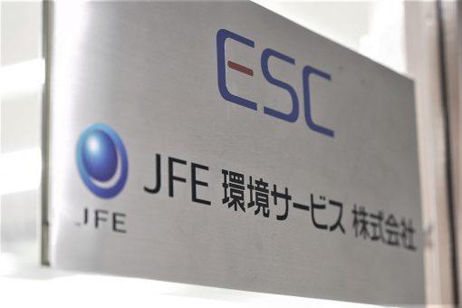 JFE環境サービス株式会社イメージ