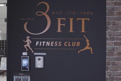 イオンスポーツクラブ 3FITイメージ